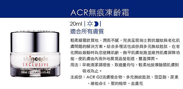 11ACRantiagingcream20ML_650.jpg
