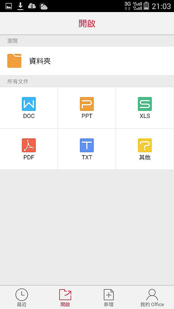 Screenshot_2014-11-14-21-03-35.png
