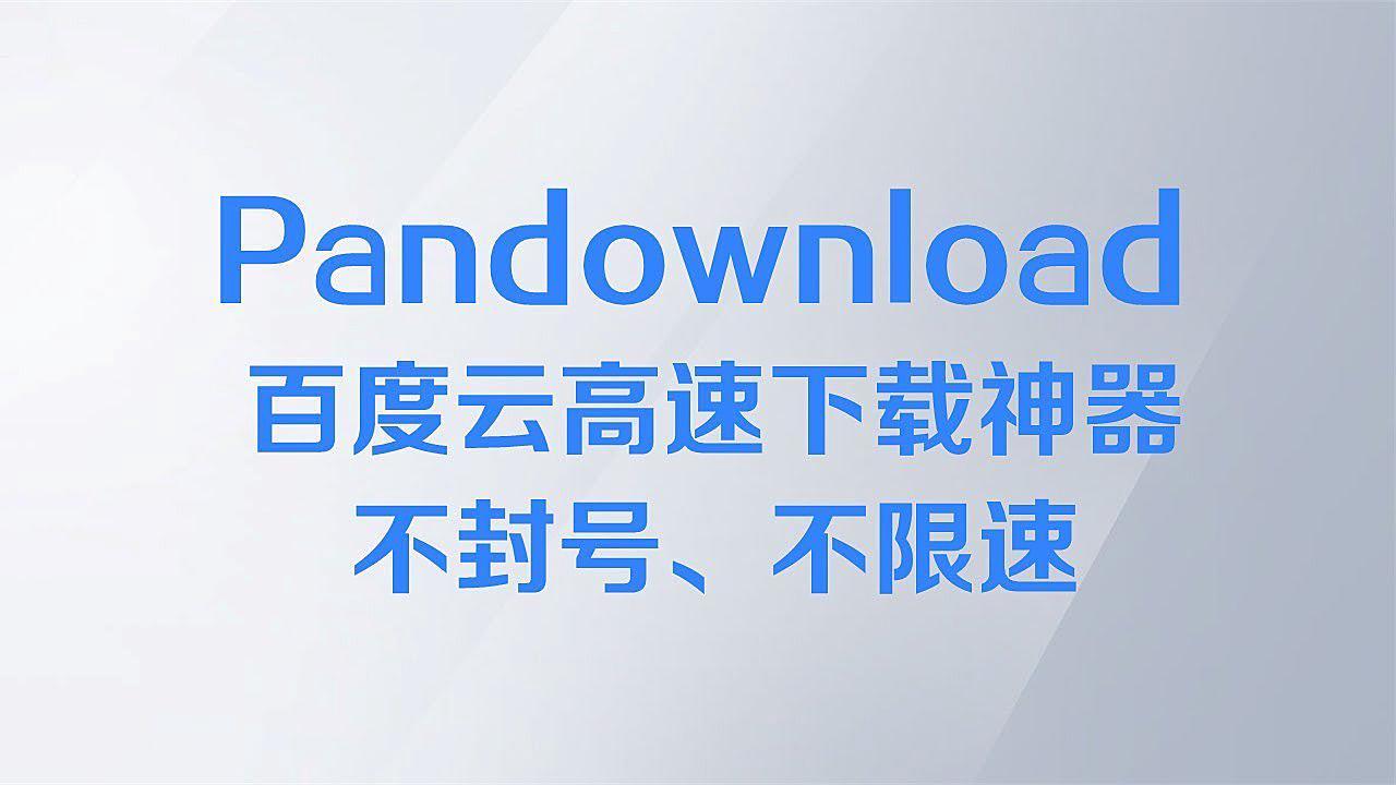 PanDownload|好用坚挺的百度网盘不限速下载工具