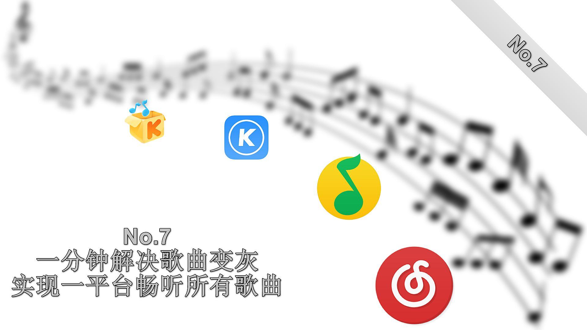一分钟解决歌曲变灰问题,实现一平台畅听所有歌曲