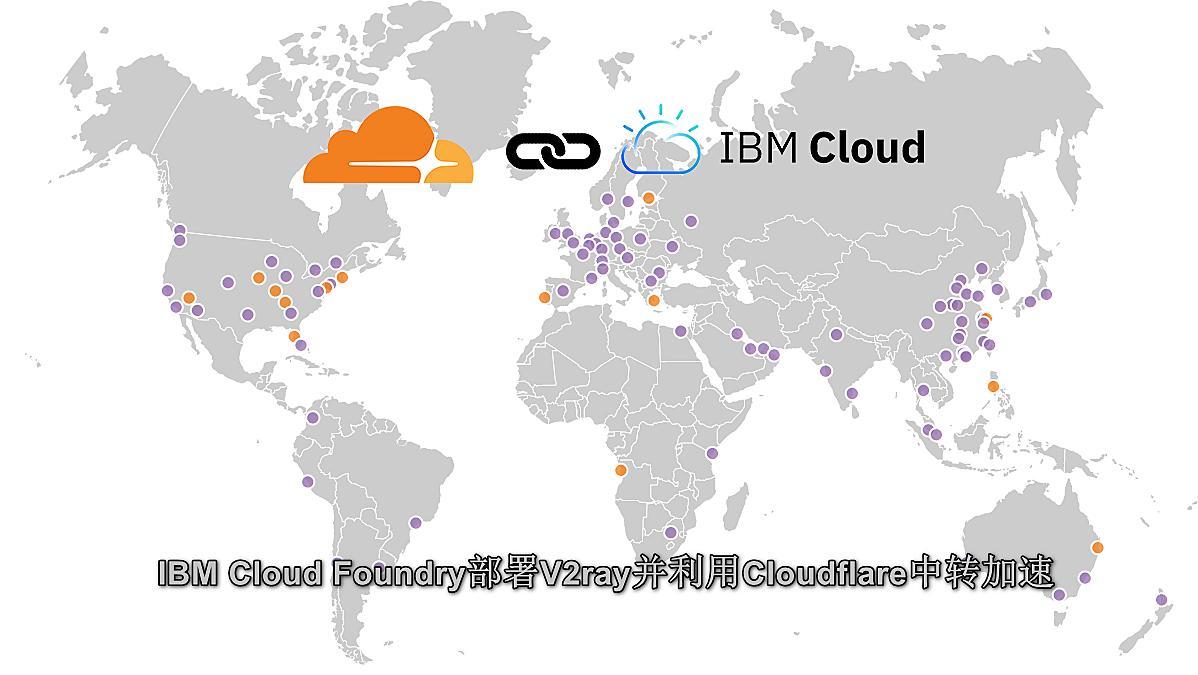IBM Cloud Foundry部署V2并利用Cloudflare中转加速