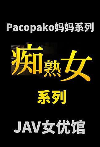 Pacopako妈妈系列