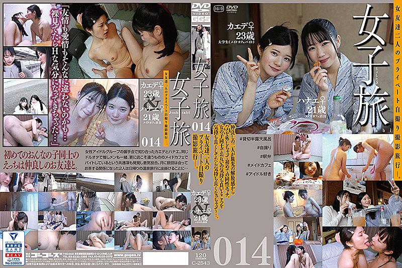 C-2543 女子旅014