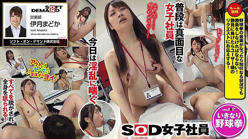SHYN-131 SOD女子社員 野球拳 会議の準備をする女子社員に突撃! 営業部 伊月まどか