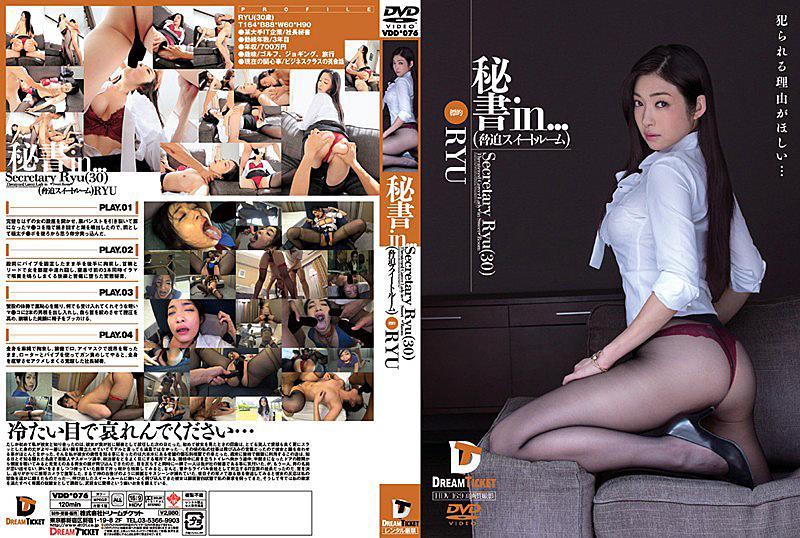 VDD-076 秘書in… [脅迫スイートルーム] Secretary Ryu(30)