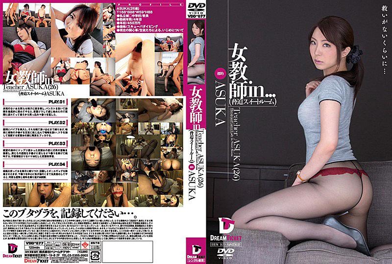 VDD-077 女教師in… [脅迫スイートルーム] Teacher Asuka(26)