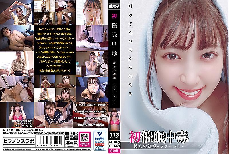 ANX-127 初催●中毒 彼女の初潮-ファースト- 加賀美さら