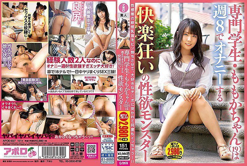 APOD-037 専門学生・ももかちゃん(19)は週8でオナニーする快楽狂いの性欲モンスター