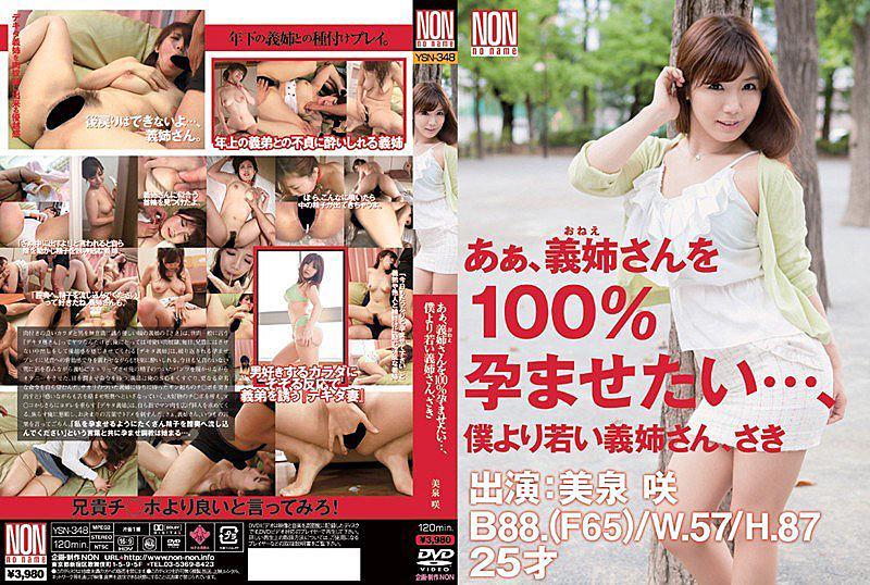 YSN-348 あぁ、義姉さんを100%孕ませたい…、僕より若い義姉さん、さき 美泉咲