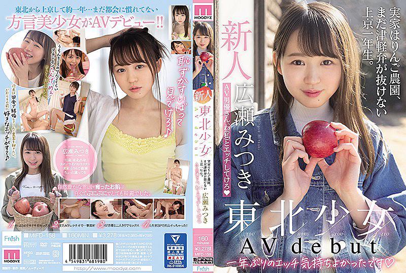 [MIFD-158]新人東北少女AVdebut 実家はりんご農園、まだ津軽弁が抜けない上京一年生。 AV男優さん、わ(私)とエッチしてけろ 広瀬みつき