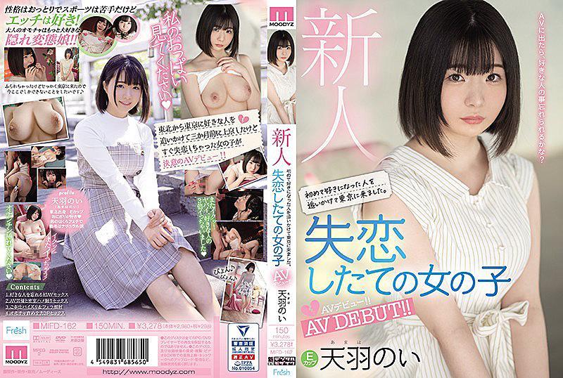 [中文字幕]MIFD-162 新人 初めて好きになった人を追いかけて東京に来ました。 失恋したての女の子AVデビュー!! 天羽のい