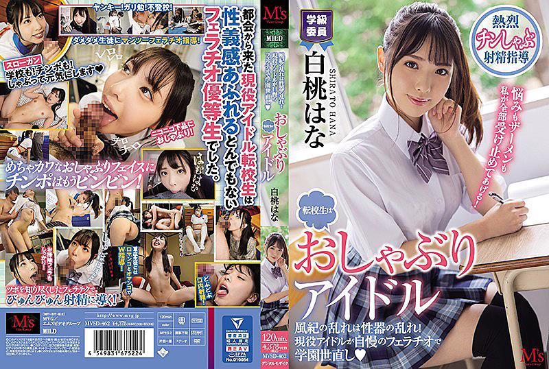 [中文字幕]MVSD-462 転校生はおしゃぶりアイドル 風紀の乱れは性器の乱れ!現役アイドルが自慢のフェラチオで学園世直し 白桃はな