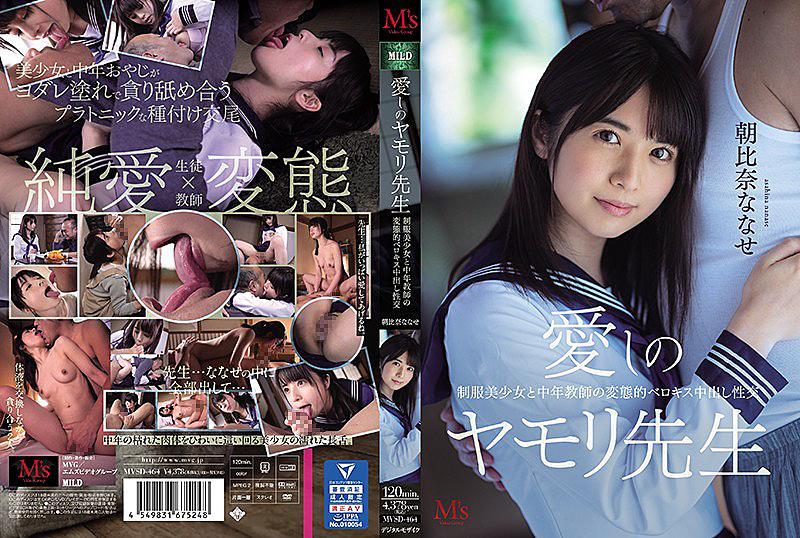 [中文字幕]MVSD-464 愛しのヤモリ先生 制服美少女と中年教師の変態的ベロキス中出し性交 朝比奈ななせ