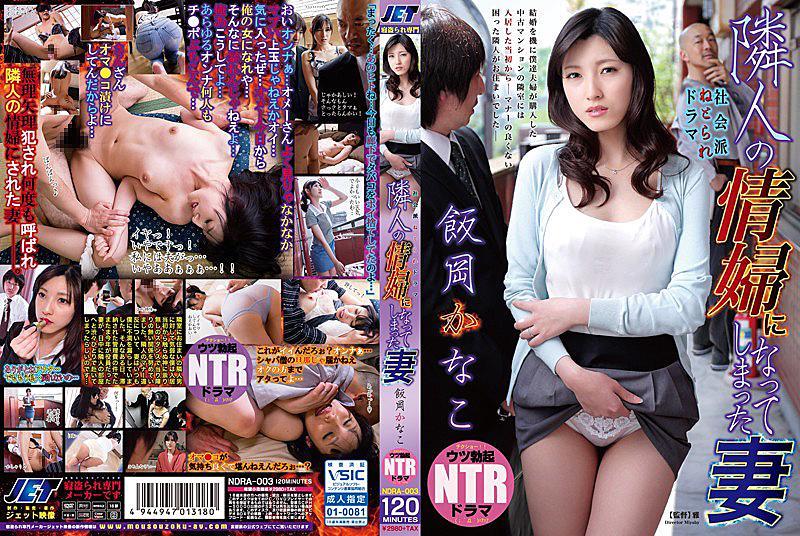 NDRA-003 社会派ねとられドラマ 隣人の情婦になってしまった妻 飯岡かなこ