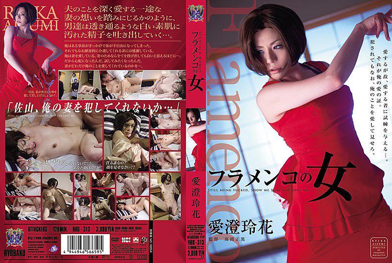 RBD-313 フラメンコの女 愛澄玲花