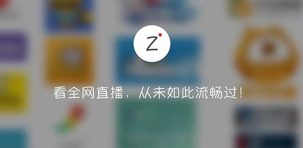 Z直播|最流畅的聚合直播软件