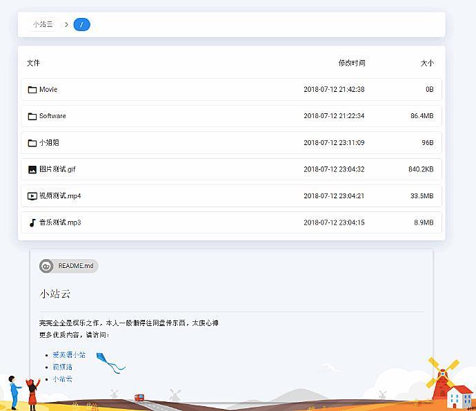 利用Oneindex免费搭建5TB公用/私用网盘