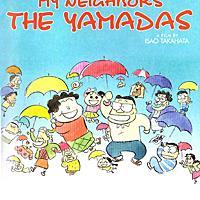 金馬55《隔壁的山田君》:我愛我的古怪家人。