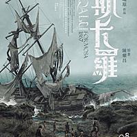 《斯卡羅》搶先看:海上的風,吹得部落和漢人都不平靜