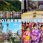 【日本京阪│行程規劃】日本京都、大阪七天六夜總行程一覽表、租車流程、花費明細