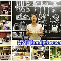 學習]育家圓family forever玩樂學習.兒童烘焙學習親子課程.兒童主題派對場地.台北幼兒學習像是回家般溫暖的感覺~週年慶體驗活動優惠中