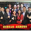 標柱三家店主管秘書聚會2013.10.25
