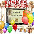 遠企飯店慶功聚餐2013.10.24