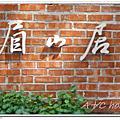 2005.10 南庄之旅