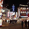 網誌用的照片 日本大阪