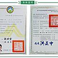 合法許可-證書
