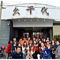 久千代海鮮百匯餐廳