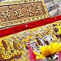 台北市20160320景美會元洞清水祖師安座三十週年出巡遶境