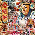 新竹市20160515新竹樹林頭庄 境福宮 合明軒 巡庄巡營暨交誼巡香遶境慶典