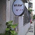 1020706台南公園路321巷+橋上看書下午茶