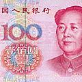 世界各國鈔票
