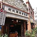 [深坑]三合院豆腐美食