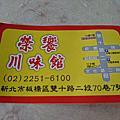 [江子翠]榮饗川菜