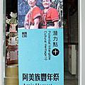 台灣世界遺產潛力點特展--活動專案攝影