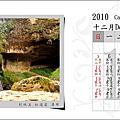 陳盈灼-2010年月曆完成檔