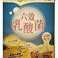 我的健康日記【六效乳酸菌】