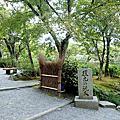 京都嵐山地區的世界遺產天龍寺