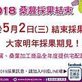 2017桑葚園觀光果園_採果訊息