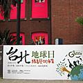 台北地球日-綠色藝術市集