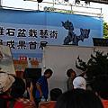 2016 風華盆栽展