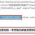 痞客邦 文字錨點 快速在文章內跳至該節點 Html 寫法