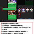 [教學]Android youtube 使用外部瀏覽器開啟,不使用youyube app開啟|去廣告