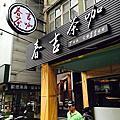 餐飲招牌、美食招牌、飲料店招牌設計 中華宇泰