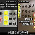 中華宇泰VS其他廣告業