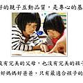 990319媽咪在理幼幼稚園的演講
