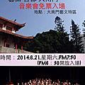 2014/06/21 藝曲愛樂管弦樂團